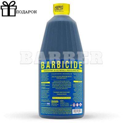 Barbicide Концентрат для дезинфекции инструментов, 1900 мл